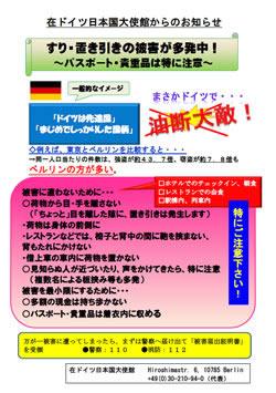 館 日本 在 ドイツ 大使